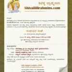ಸಂಜೀವನ ಸಂಜೆ - ವೆಬ್ ಸೈಟಿಗೆ ಒಂದು ವರ್ಷದ ಸಂಬ್ರಮ