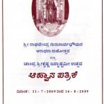 ಶ್ರೀ ರಾಘವೇಂದ್ರ ಗುರುಸಾರ್ವಭೌಮರ ಆರಾಧನಾ ಮಹೋತ್ಸವ ಮತ್ತು ಚಾಂದ್ರ ಶ್ರೀಕೃಷ್ಣ ಜನ್ಮಾಷ್ಟಮೀ ಉತ್ಸವ