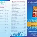 Invitation of Aradhane of Sri Raghavendra Swamigalu at Kaniyooru matt- BangaloreInvitation of Aradhane of Sri Raghavendra Swamigalu at Kaniyooru matt- Bangalore