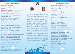 Invitation of Aradhane of Sri raghavendra swamigaLu at Kaniyooru matt- Bangalore