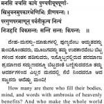 Subhashita -14ಸುಭಾಷಿತ -14