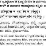 Subhashita -21ಸುಭಾಷಿತ -21