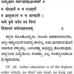 Subhashita -4