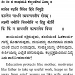 Subhashita -5ಸುಭಾಷಿತ -5