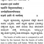 Subhashita -7ಸುಭಾಷಿತ -7
