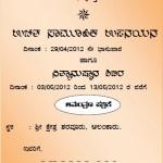 Uchitha Saamuhika Upanayana - Sharavuru, Alankaruಉಚಿತ ಸಾಮೂಹಿಕ ಉಪನಯನ - ಶರವೂರು, ಅಲಂಕಾರು