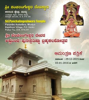 Invitation-Paranthi-Temple